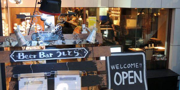 À Tokyo, un bar sert des bières artisanales et des collations – Backstreets Culinary